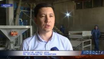 There is a new aerocrete production line have been started action in the Kazakhstan