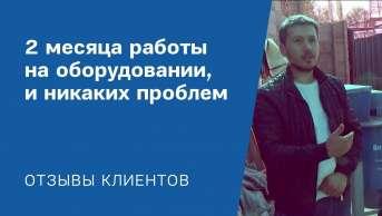 Наш клиент из Бишкека купил оборудование, чтобы построить свой дом, а потом заняться бизнесом. С монтажом всё получилось просто - логично, по его словам. Технологию тоже освоили быстро, потому что на связи всегда был технолог «АлтайСтройМаш»