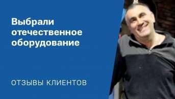 Завод во Владивостоке собрали быстро, уже готовы работать, получать прибыль и расширяться. Хотите так же?