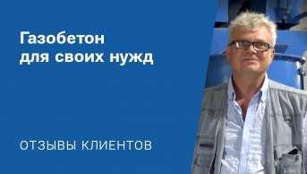 Обладатели конвейерной линии из Ростова-на-Дону. Строительной компании удобно иметь своё производство - получать газоблоки по себестоимости и быть уверенными в его качестве.