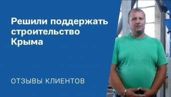 Оборудование выбирали по отзывами - услышали, что люди работают хорошо. Теперь ещё один наш клиент в Крыму будет работать так же хорошо. И обязательно увеличит своё производство.