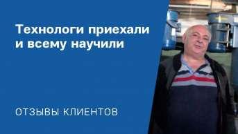 Если вы хотите всему учиться на своих ошибках, предупредите технологов заранее - иначе они всему научат вас и расскажут даже о самых незаметных нюансах производства. А в Астане запущен новый завод, поддерживаем строительный рынок Казахстана.