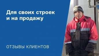 Поставили оборудование в Крым, теперь там тоже готовы нас рекомендовать. Доставка в срок, понятная сборка - всё прошло по плану.