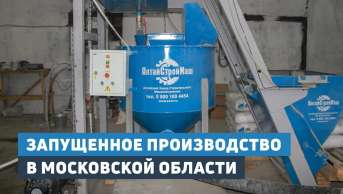 Launch of production in the Moscow region