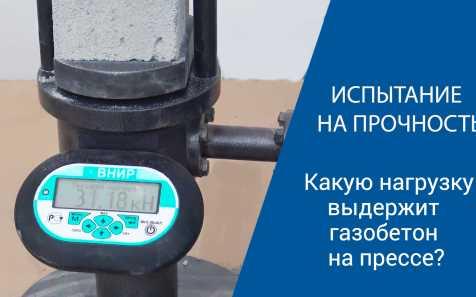 Прочность газобетона – видео испытаний газобетонных блоков