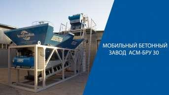 Мобильный бетонный завод АСМ-БРУ 30