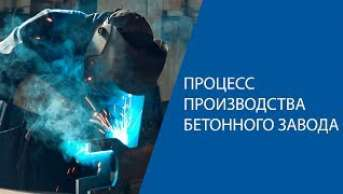 Процесс производства бетонного завода