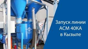 Запуск линии АСМ 40КА в Кызыле (Тыва)