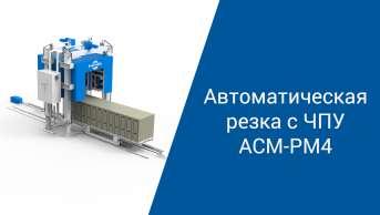 Изготовление блоков на автоматической резке с ЧПУ АСМ-РМ4