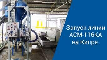 Запуск линии АСМ-116КА на Кипре. Оборудование для производства газобетона