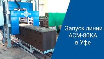 Запуск линии для производства газобетона  АСМ-80КА  в Уфе