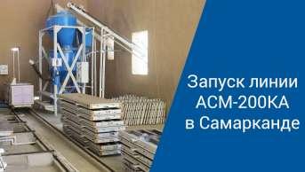 Запуск линии АСМ 200КА в Самарканде. Производство неавтоклавного газобетона