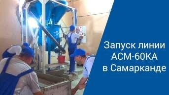 Запуск линии АСМ-60КА в Самарканде. Производство неавтоклавного газобетона