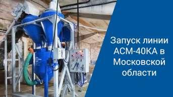 Запуск линии АСМ-40 КА в Московской области. Производство неавтоклавного газобетона