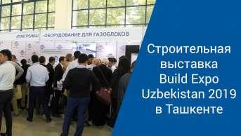 """""""АлтайСтройМаш"""" на строительной выставке BuildExpo Uzbekistan 2019 в Ташкенте"""
