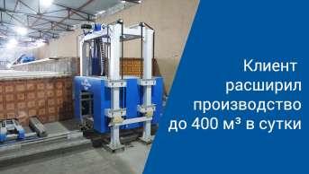 Клиент купил оборудование для газобетона второй раз (АСМ-200КА)