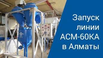 Производство неавтоклавного газобетона. Запуск линии АСМ-60КА  в Алматы.