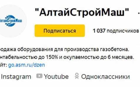 Тысяча подписчиков на нашем канале на Яндекс.Дзен
