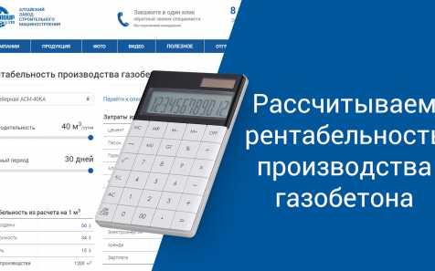 """Калькулятор рентабельности от """"АлтайСтройМаш"""""""