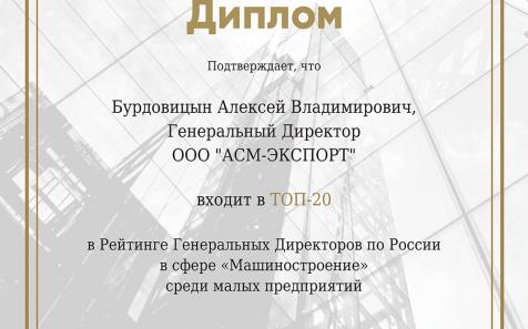 """Попали в рейтинг ТОП-20 журнала """"Генеральный директор"""""""